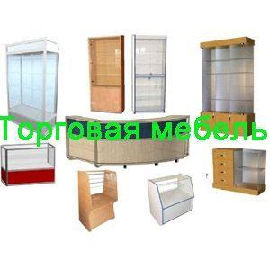 Заказать торговую мебель в Абакане